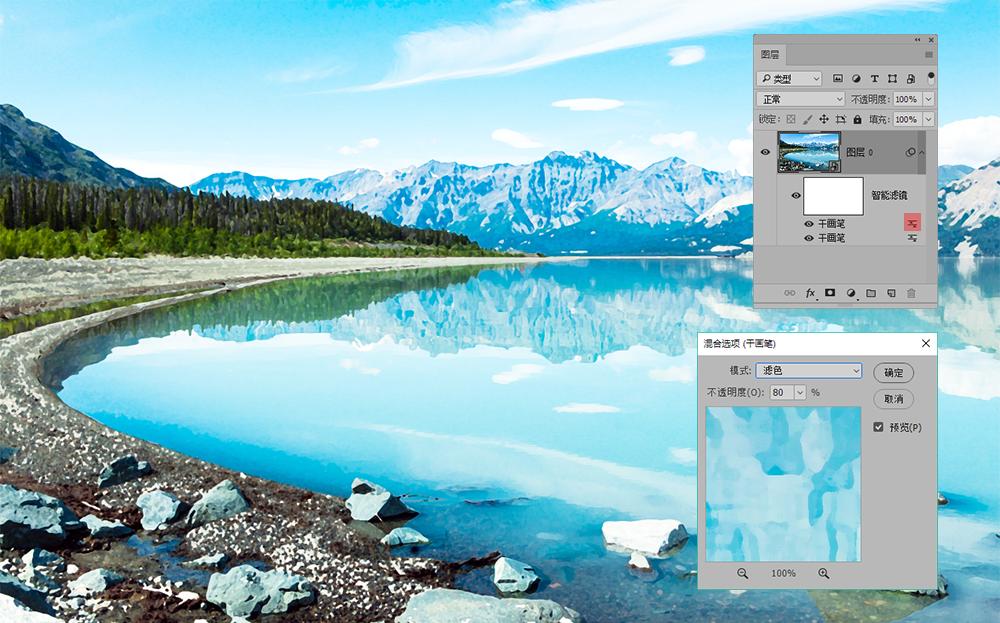 教你如何用PS转相片为水彩画效果