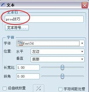 pro engineer新手教程,pro文字基础图文教程