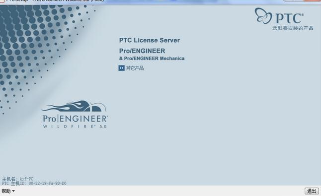 proengineer安装方法图文教程