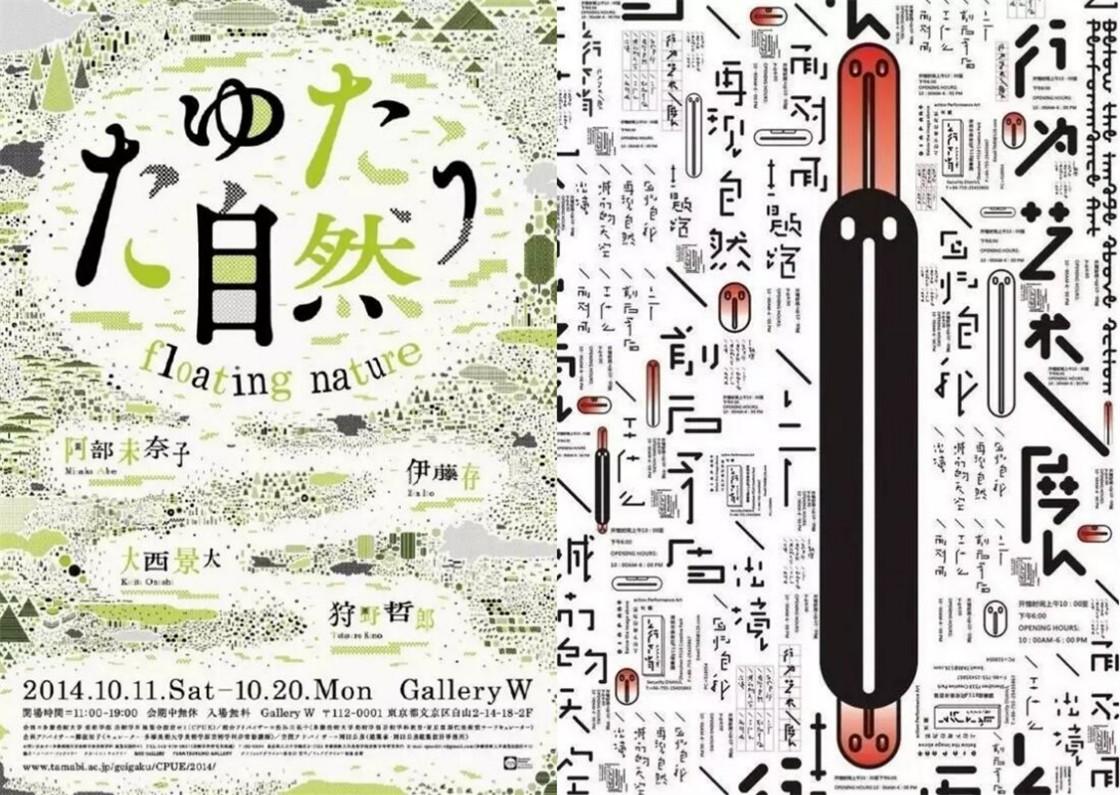 创意海报设计,充满视觉冲击力的日本海报文化 每个国家的设计都会和文化息息相关,而在日本,海报的设计通常都会让人印象深刻。有细腻的部分,有自然的部分,也有留白的部分,让海报充满了视觉的冲击力。虽然海报设计也有不好的存在,但大部分的日本创意海报都会让人感受到强大的海报设计力。下面小编来为大家介绍四组不同创意的日本海报。 创意海报设计第一组:充满代表性的和风元素    创意海报设计第二组:有很多信息量,排版整齐    创意海报设计第三组:色彩鲜明,视觉冲击力明显    创意海报设计第四组:文字在设计中的创意应用