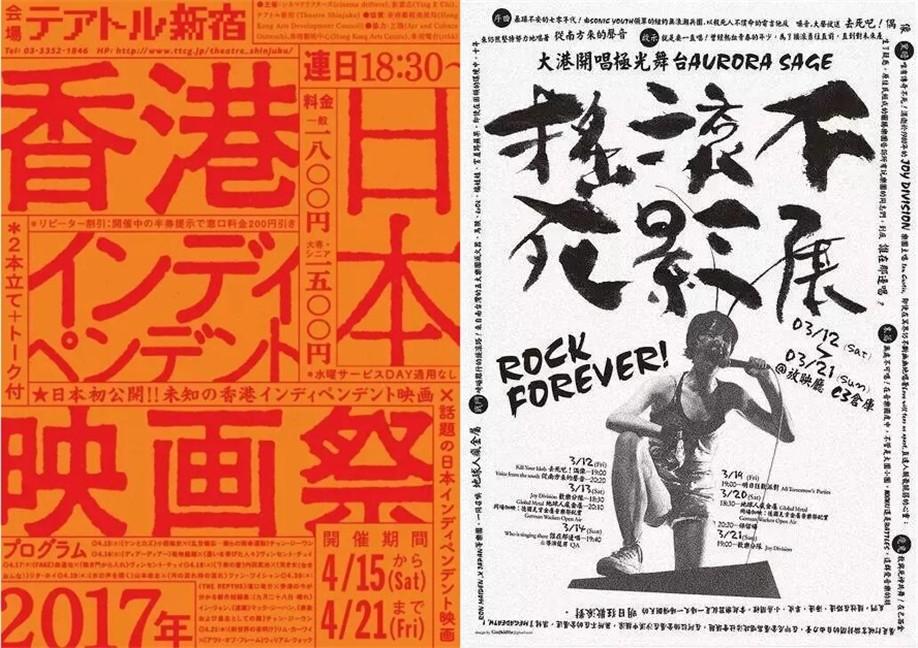 创意海报设计,充满视觉冲击力的日本海报文化