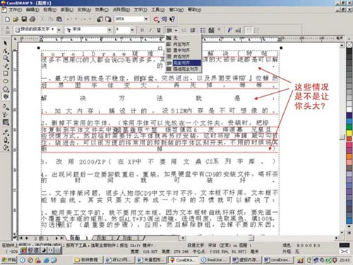 CDR文字排版实战图文教程,CorelDRAW文字排版有哪些技巧?