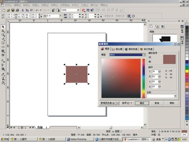 CDR印刷须知,CorelDRAW印刷前分色教程