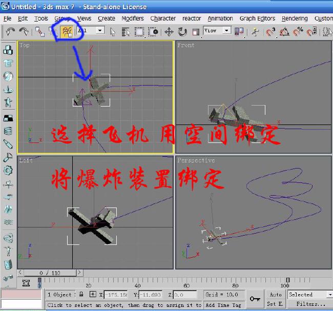 飞机爆炸动画实例教程