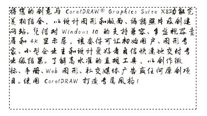 CorelDRAW隐藏文本框方法