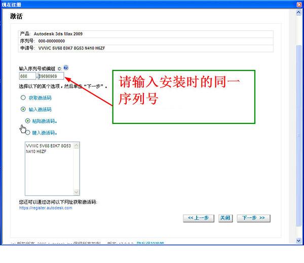 3dsmax2009简体中文版安装破解图文教程免费下载