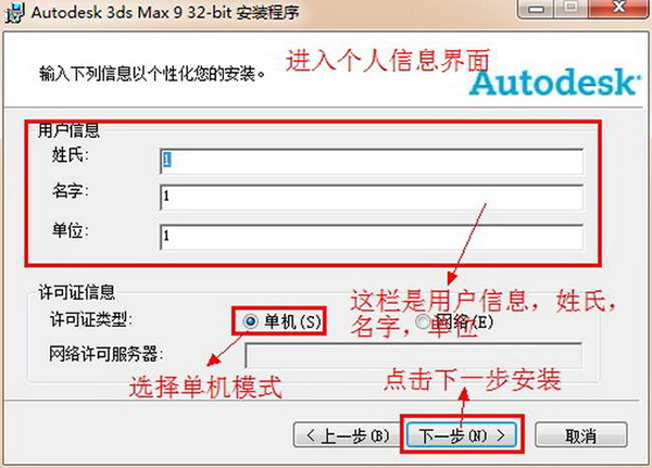 【3dmax9】3dmax9注册机免费下载
