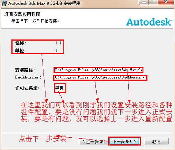3dmax9注册机免费下载及使用教程