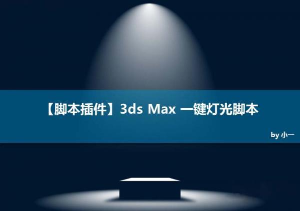 3Ds max 一键灯光脚本
