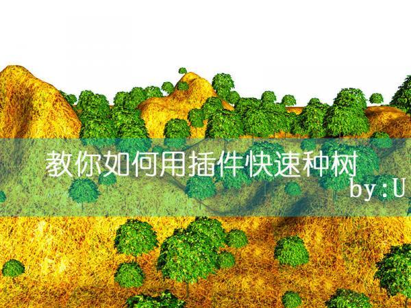 3ds Max插件种植工具-创建适用于地形的树
