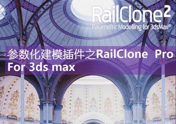 3ds Max参数化建模插件之RailClo