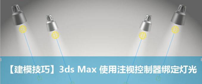 3dsmax注视控制器绑定灯光射向图文教程