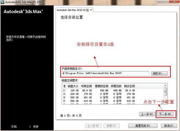 3dsmax2010简体中文版安装破解图文教程