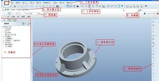 pro engineer新手教程
