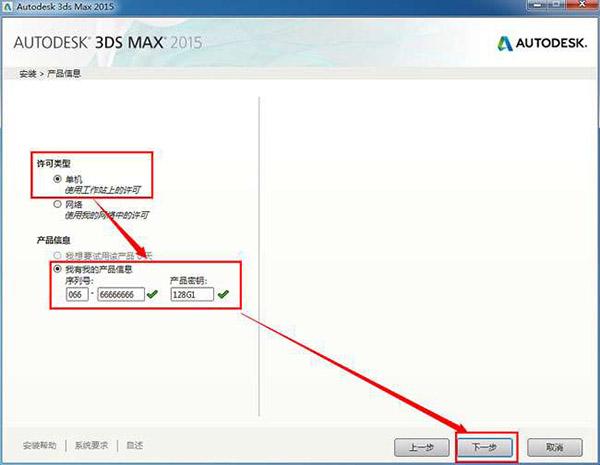 3dmax2015中文版免费下载及安装教程