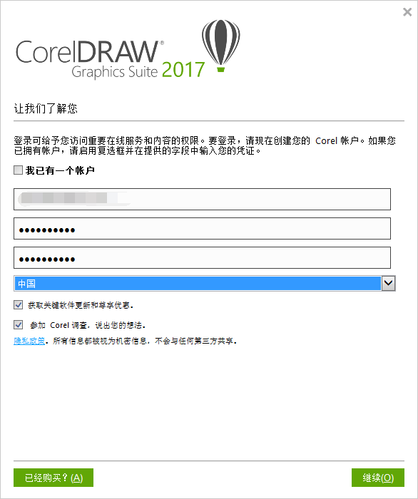 安装CorelDRAW试用
