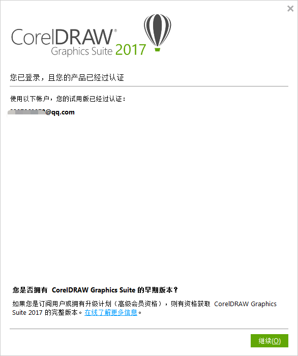 CorelDRAW认证