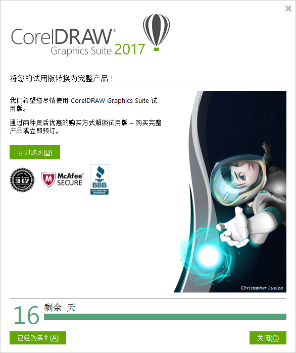 CorelDRAW安装教程