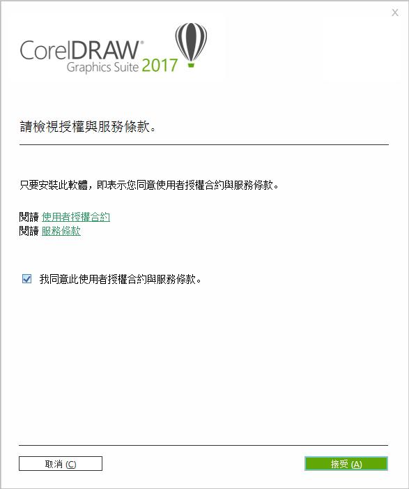 CorelDRAW 2017安装