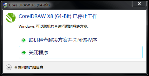 CorelDRAW X8停止工作