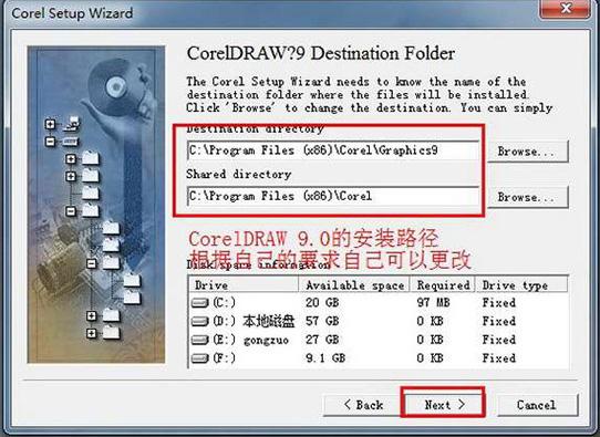 CorelDraw9简体中文版免费下载及安装破解图文教程