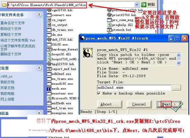 proe5.0软件下载详细安装图文教程及破解方法