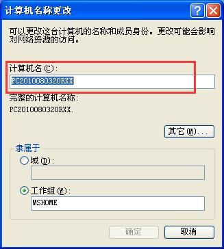 计算机名称的修改方法