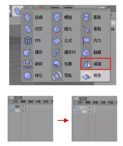1.点击并按住蓝色按钮,点击选择球体工具。.jpg