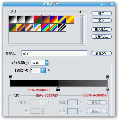 PS打造Vista风格按钮图文教程