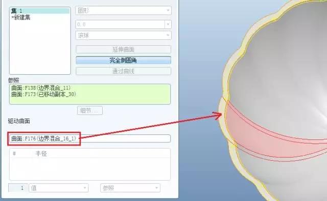 驱动曲面选择这两个曲面之间的边界混合曲面.webp.jpg