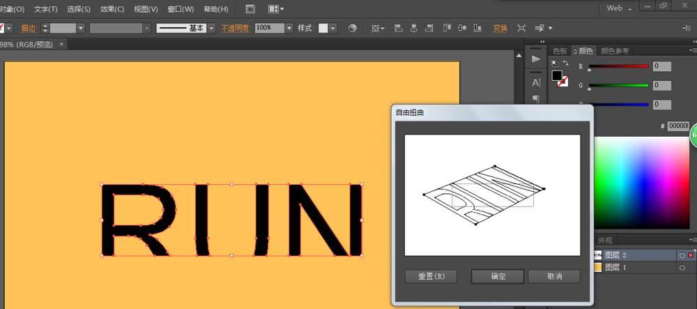 AI设计技巧,AI怎么设计折叠式效果的英文单词4.jpg