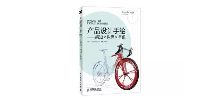 4.《DRAWING FOR PRODUCT DESIGNERS》.jpg